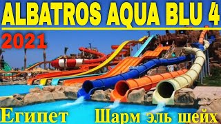 ЕГИПЕТ ЗИМОЙ 2021 Отель в безветренной бухте большим аквапарком еда Albatros Aqua Blu Resort 4