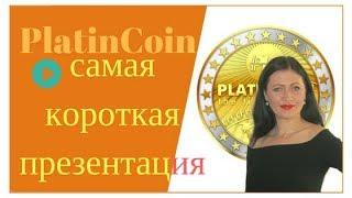 PlatinCoin ПЛАТИНКОИН САМАЯ КОРОТКАЯ ПРЕЗЕНТАЦИЯ 11 минут