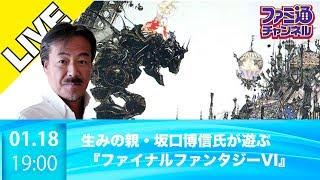 『FF』の生みの親・坂口博信氏が『FFVI』をクリアーする放送 -第9夜-【ファミ通】 thumbnail
