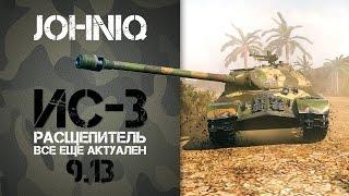 ИС-3 Расщепитель / Все еще тащит World of Tanks 9.13