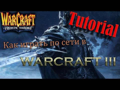 Warcraft 3 Ледяной Трон(The Frozen Throne)