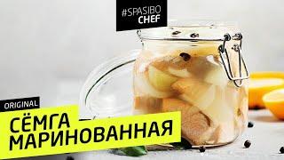 МАРИНОВАННАЯ СЕМГА #70 ORIGINAL (рыбка для любимых девочек) - рецепт Ильи Лазерсона