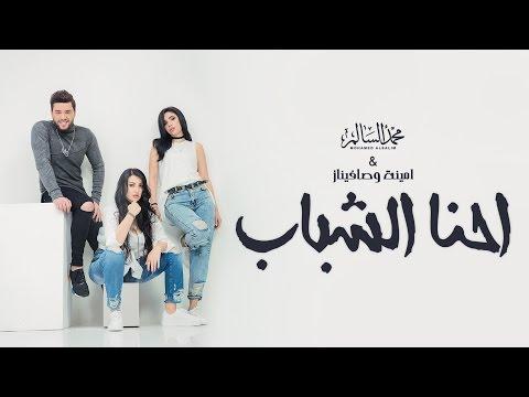 Mohamed AlSalim - Ehna El Shabab (EXCLUSIVE ) | محمد السالم وامينة وصافيناز - احنا الشباب