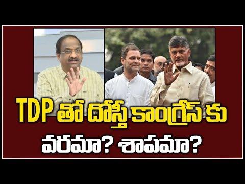 TDP తో దోస్తీ కాంగ్రేస్ కు వరమా? శాపమా?   Prof K Nageswhar on TDP for Congress: Asset or Liability?