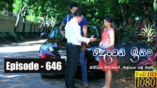 Deweni Inima | Episode 646 30th July 2019 Thumbnail
