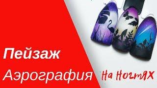 АЭРОГРАФИЯ НА НОГТЯХ / ПЕЙЗАЖ / дизайн ногтей аэрографом / мк аэрография для ногтей /аэрография