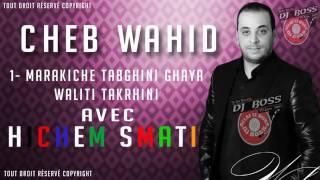 cheb wahid 2016 Sayé Sifini khalini Avec Hichem Smati (LIVE)