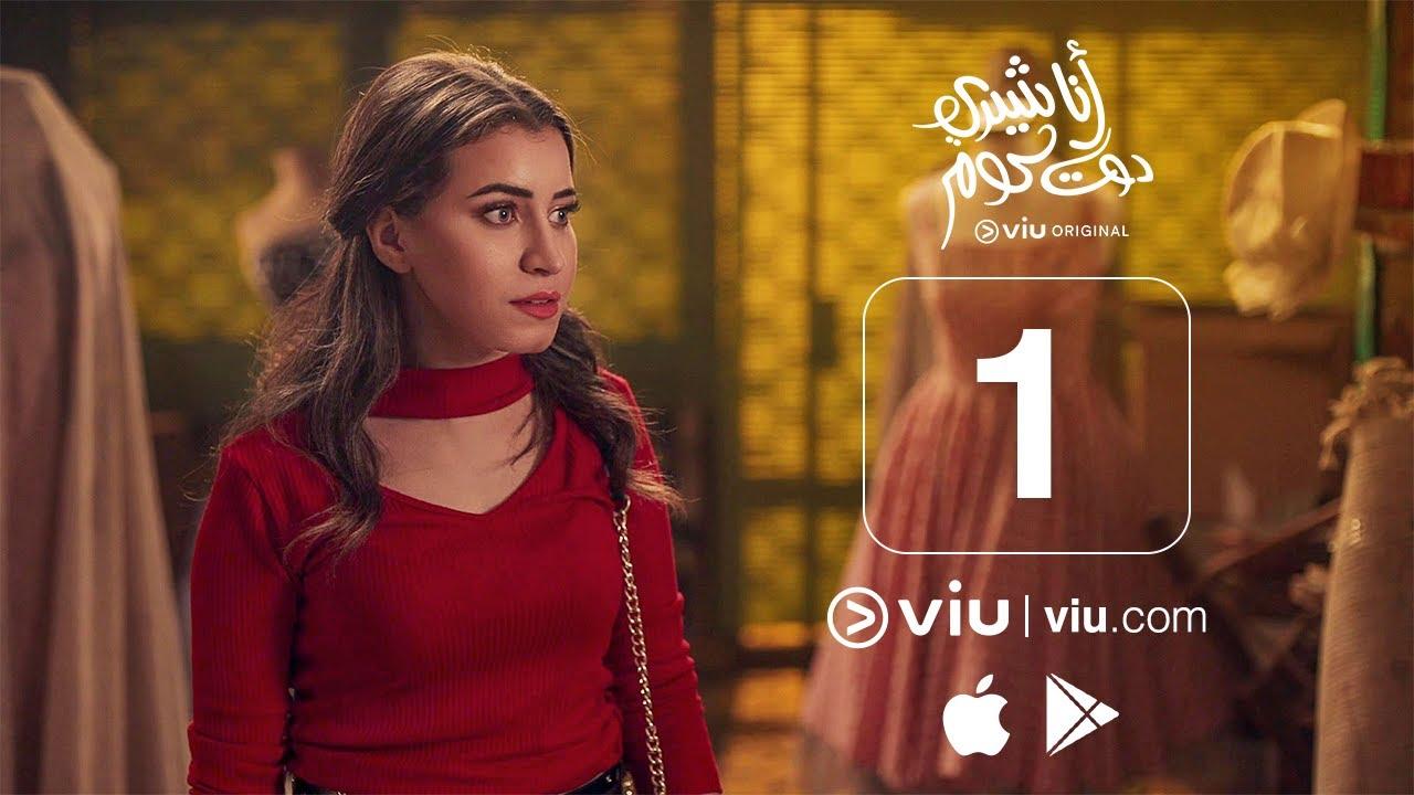 أنا شيري دوت كوم رمضان 2019   الحلقة الأولى
