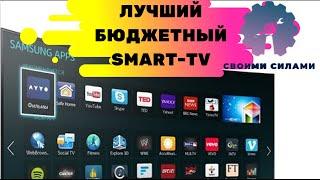 КРАЩИЙ БЮДЖЕТНИЙ ТЕЛЕВІЗОР/ SMART-TV SAMSUNG UE32N4500AU/ ОГЛЯД, РОЗПАКУВАННЯ СМАРТ-ТВ САМСУНГ