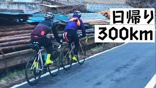 新しいロードバイクで日帰り300kmに挑戦してみた!