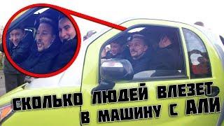 Сколько людей влезет в машину с АЛИ? Сходка со зрителями, Маша Маева