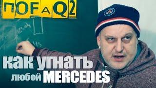 поFAQ2 : Угнать любой Mercedes (как угнать, как найти, как защитить)