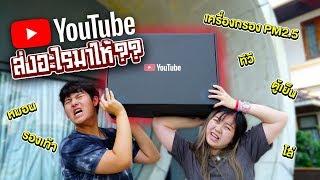 Youtube ส่งของมาเซอร์ไพรส์!!  (พาชมGoogle บริษัทในฝัน) - Epic Toys