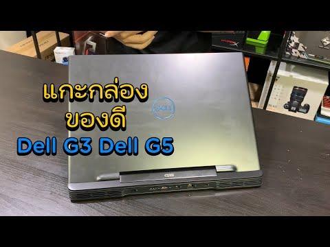 แกะกล่องของดี EP 28 : Dell G3 15 3590 / G5 15 5590 โน้ตบุ๊คเล่นเกมราคาถูกสุด สเปก i5/i7 + GTX 16xx
