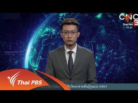 """""""ผู้ประกาศข่าวเอไอ"""" สะท้อนแผน Made in China 2025 - วันที่ 09 Nov 2018"""