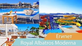 Отель Royal Albatros Moderna   Шарм-эль-Шейх   Египет   Видео обзор
