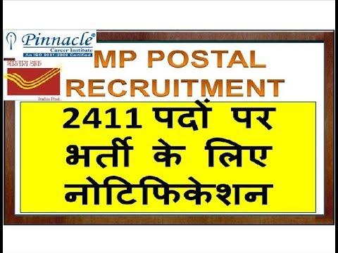 MP POST OFFICE JOBS - 2411 पदों पर  भर्ती के लिए  नोटिफिकेशन!!!