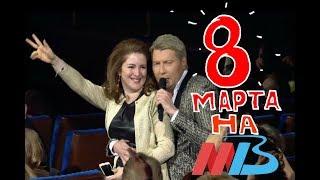 8 Марта МТВ поздравит всех телезрительниц