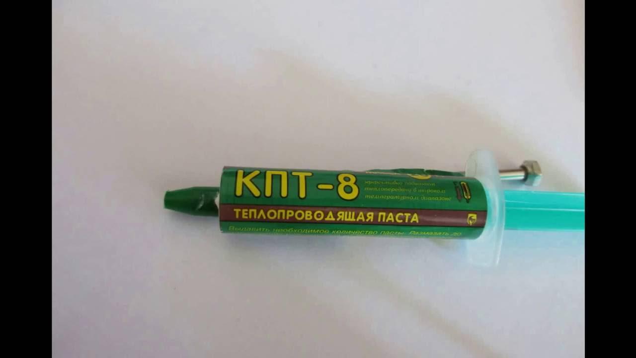 кпт-8 как термопаста в ноут?????????? - я не больной - YouTube
