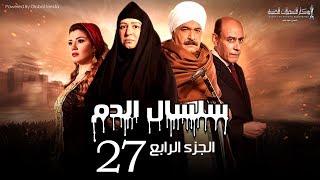 Selsal El Dam Part 4 Eps | 27 | مسلسل سلسال الدم الجزء الرابع الحلقة