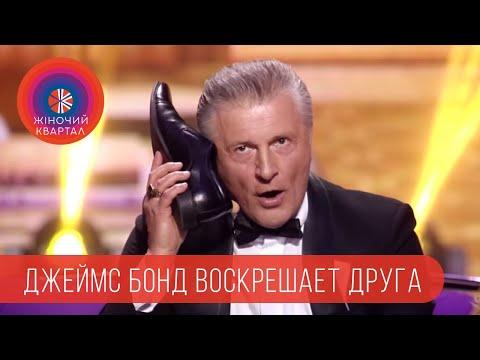 Джеймс Бонд под ВИАГРОЙ | Шоу Женский Квартал 2018