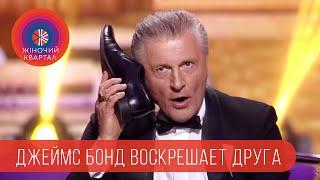 Джеймс Бонд под ВИАГРОЙ   Шоу Женский Квартал 2018