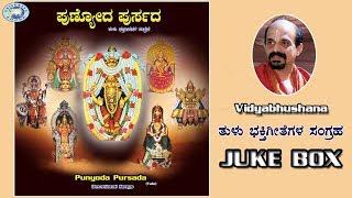 Punyoda Pursada    Vidyabhushana    JUKE BOX    Tulu Devotional Songs