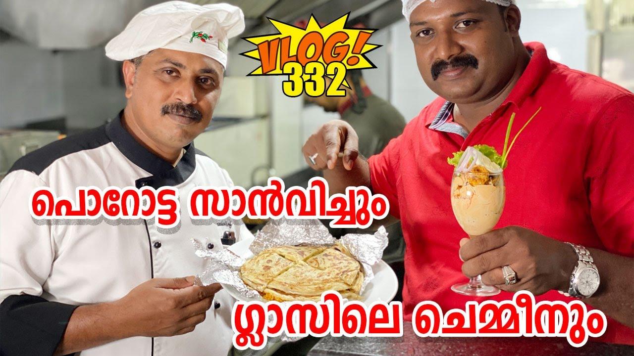 ഗ്ലാസിലെ ചെമ്മീനും,പൊറോട്ട സാൻവിച്ചും |Shrimp Cocktail Recipe with Parotta Sandwich |Harees Ameerali