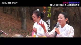 2018 승학산생활문화축제(부산문화재단): 경상도민요보…