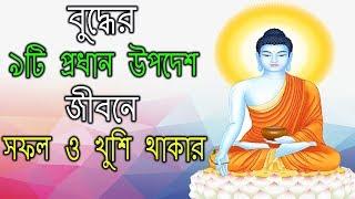 খুশি আর সফল হতে বুদ্ধের এই ৯টি উপদেশ | Buddha's 9 Golden Rules of Happy and Successful life