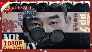 """【1080P Chi-Eng SUB】《好命先生/Mr. Lucky》""""天鹅女""""倒追""""废柴男""""  爆笑十足的男版玛丽苏(陈小春/安以轩/刘桦 主演)"""