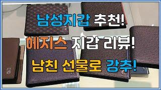 가성비 남성 지갑 추천! 헤지스 반지갑 리뷰! 학생들 …