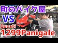 Ducati 1299Panigale S 【町のバイク屋VSパニガーレ】カーボンメッシュホースの取り付けがエグかった
