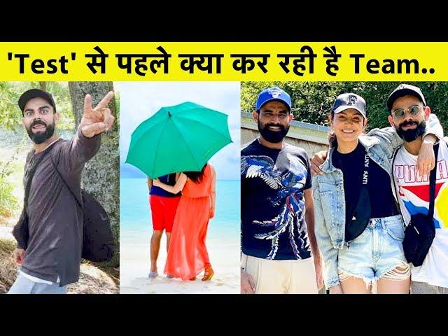 Test Series से पहले Team को लेकर सैर सपाटे पर निकले Kohli, Anushka भी आई नजर | Sports Tak