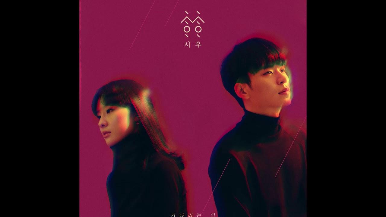 [Official Audio] 기다리는 비 (A Falling Rain) - 시우 (siwoo)