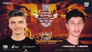 PUBG MOBILE البطولة الوطنية العراق   النهائيات
