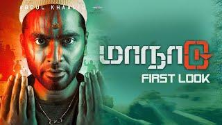 Maanaadu – Official First Look Breakdown | Venkat Prabhu | STR | Kalyani Priyadarshan | Premgi