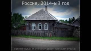 Ленинград - Песня про войну и Россию