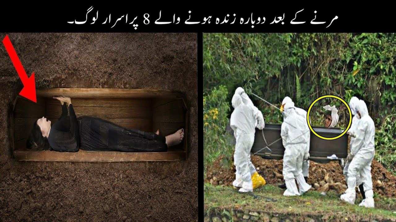 8 People Wake Up On Their Funeral | جنازے پر زندہ ہونے والے لوگ | Haider Tv