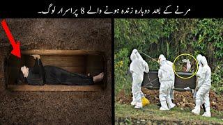 8 People Wake Up On Their Funeral   جنازے پر زندہ ہونے والے لوگ   Haider Tv