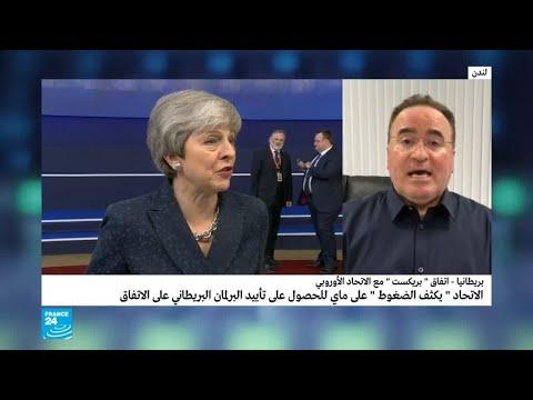 بريطانيا: الأوساط الاقتصادية تحذر تيريزا ماي من الخروج من الاتحاد الأوروبي دون اتفاق  - 10:54-2019 / 3 / 22