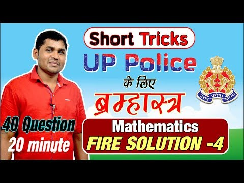 Mathematics Speedy Solutions -5 for UPP/ RRB //by AK SAH