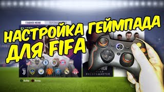 Настройка геймпада для FIFA 18 / Gamepad configuration for FIFA 18