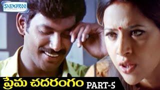 Prema Chadarangam Telugu Movie | Vishal | Reema Sen | Chellame Tamil | Part 5/11 | Shemaroo Telugu