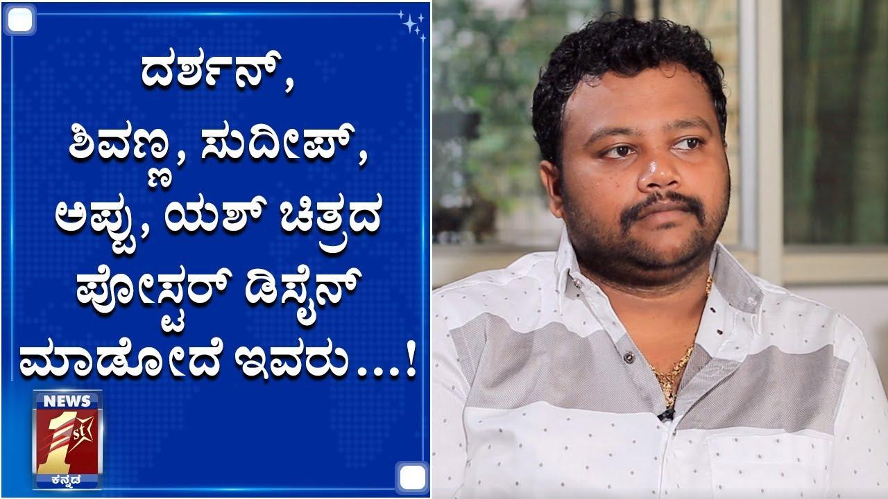 ಸಿನಿಮಾ ಪೋಸ್ಟರ್ಗಳಲ್ಲಿ ಕಾಣುವ ಈ 'ಮಣಿ' ಯಾರು ಗೊತ್ತಾ..? | FILM POSTER DESIGNER MANI|| NewsFirst Kannada
