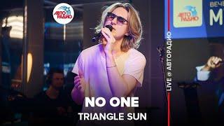🅰️ @Triangle Sun - No One (LIVE @ Авторадио)