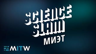 Science Slam 2018