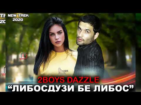 2Boys Dazzle - Либосдузи бе либос ( 2020 )