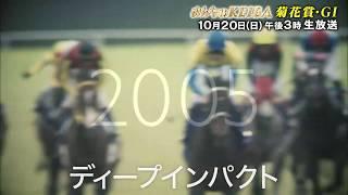 【フジテレビ公式】みんなのKEIBA<10月20日(日)午後3時>菊花賞(GI)スペシャル動画