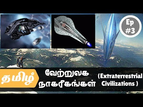 Alien (Extraterrestrial) Civilizations வேற்றுலக நாகரீகங்கள் | Ep-3 - Nano Robot and SETI